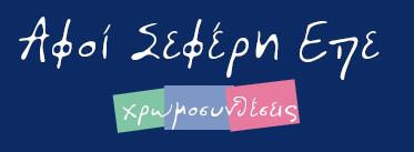www.seferis-xromata.gr